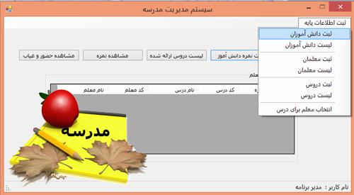 سورس کد سیستم مدیریت مدرسه با زبان سی شارپ