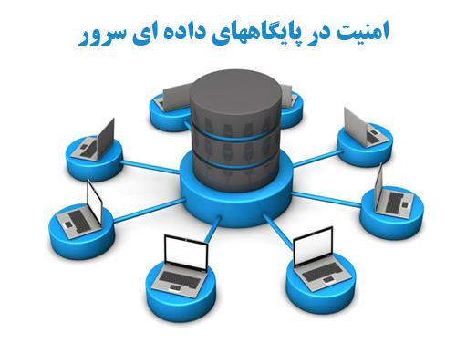 دانلود مقاله بررسی امنیت در پایگاههای داده ای سرور