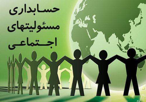 پروژه پایان نامه با موضوع حسابداری مسئولیتهای اجتماعی