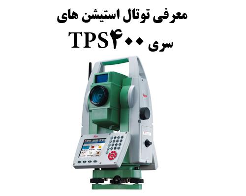 دانلود پاورپوینت معرفی توتال استیشن های سری TPS400