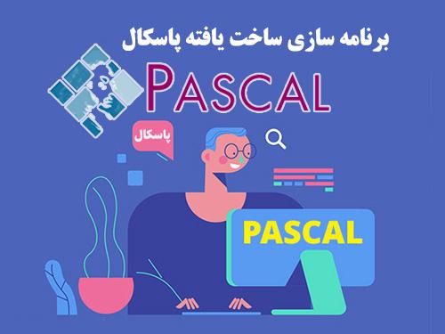 پاورپوینت برنامه سازی ساخت یافته زبان پاسکال رشته کامپیوتر