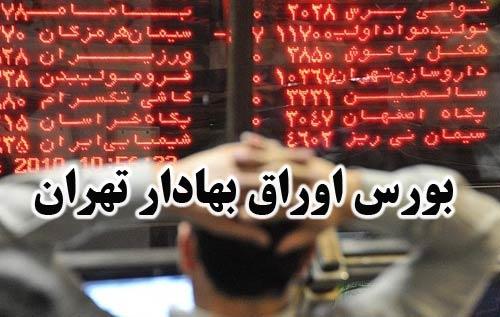 پاورپوینت آماده با موضوع بررسی سازمان بورس تهران
