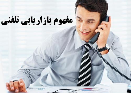 دانلود پاورپوینت مفهوم بازاریابی تلفنی