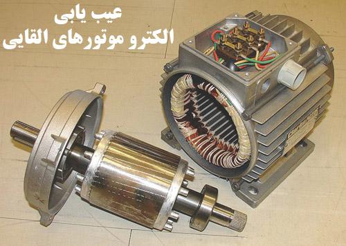 دانلود پاورپوینت با موضوع عیب یابی الکتروموتورهای القایی