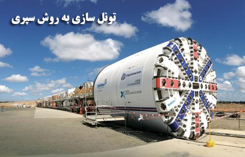 پاورپوینت تونل سازی به روش سپری و انواع سپرهای حفاری تونل