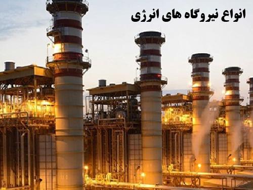 پاورپوینت با موضوع انواع نیروگاه های انرژی رشته مهندسی برق