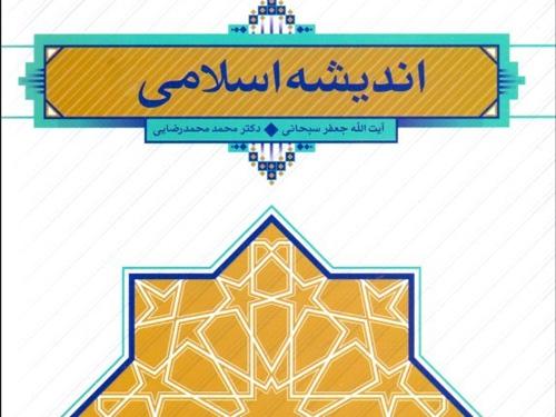پاورپوینت آموزشی واحد درسی اندیشه اسلامی یک دانشگاه پیام نور