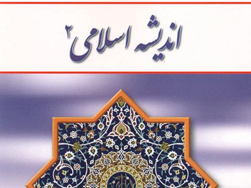 پاورپوینت اندیشه اسلامی دو با موضوع دین شناسی، نبوت و امامت