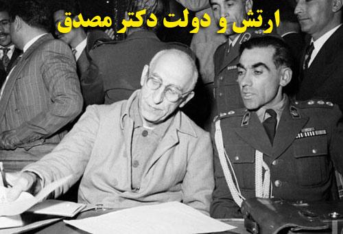 پایان نامه ارتش و دولت دکتر مصدق رشته کارشناسی ارشد تاریخ