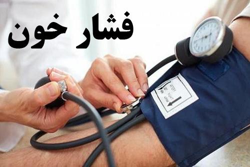 دانلود تحقیق آماده با عنوان فشار خون