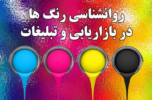 دانلود پاورپوینت آماده روانشناسی رنگها در تبلیغات و بازاریابی