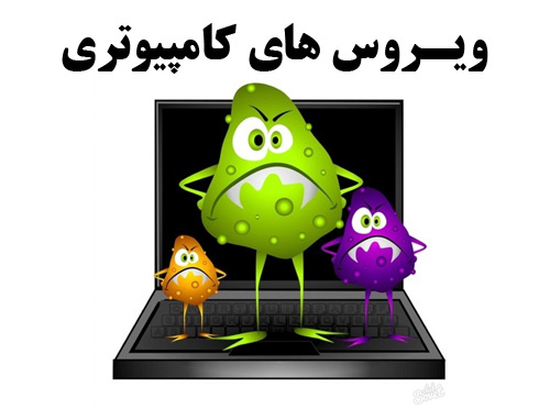 مقاله با موضوع بررسی و شناخت ویروسهای کامپیوتری و انواع آن