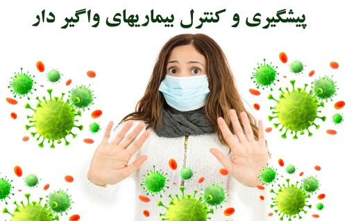 پاورپوینت پیشگیری و كنترل و درمان بیماریهای واگیردار