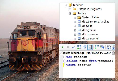 پروژه پایگاه داده مدیریت راه آهن به همراه کوری