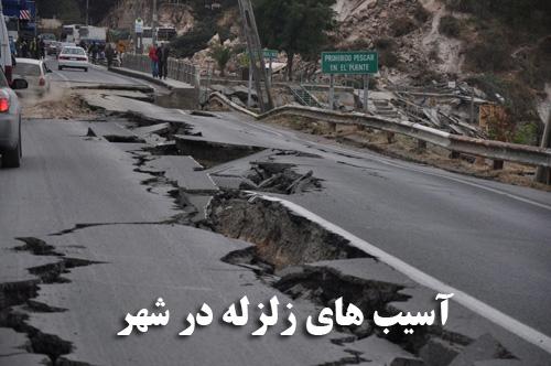 دانلود پاورپوینت آماده آسیب های زلزله در شهر