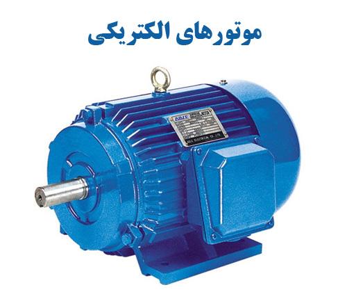 تحقیق آماده با موضوع آشنایی با انواع موتورهای الکتریکی