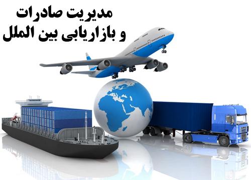 پاورپوینت مدیریت صادرات و بازاریابی بین الملل روشها و راهکارها