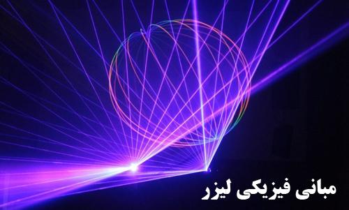 پاورپوینت مبانی فیزیکی لیزر، انواع و ویژگی های لیزرها