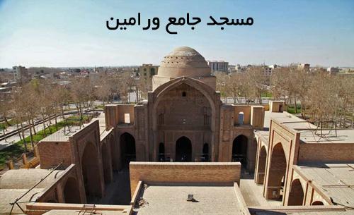 پاورپوینت بررسی معماری اسلامی مسجد جامع شهر ورامین