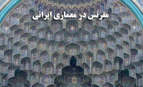 پاورپوینت مقرنس و بررسی انواع و اشکال آن در معماری ایرانی