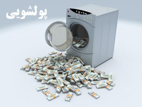 مقاله تحقیقاتی با موضوع پولشویی و تاثیر آن بر اقتصاد