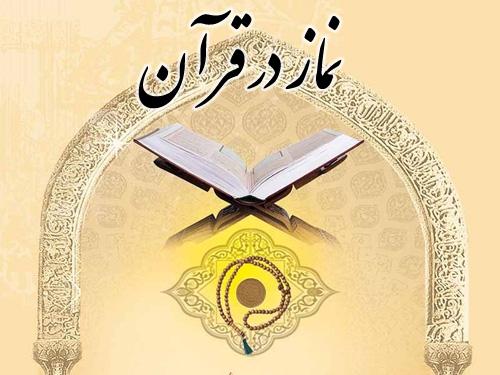 دانلود تحقیق آماده نماز از دیدگاه و منظر قرآن