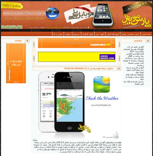 پروژه اچ تی ام ال طراحی ساده قالب سایت موبایل