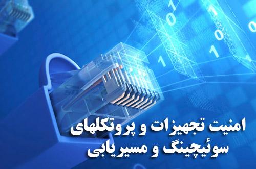 پاورپوینت امنیت سخت افزاری و نرم افزاری سوئیچینگ و مسیریابی