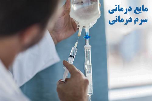 پاورپوینت مایع درمانی یا سرم درمانی رشته پزشکی