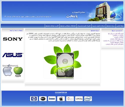 پروژه آماده و ساده طراحی سایت مجتمع کامپیوتری