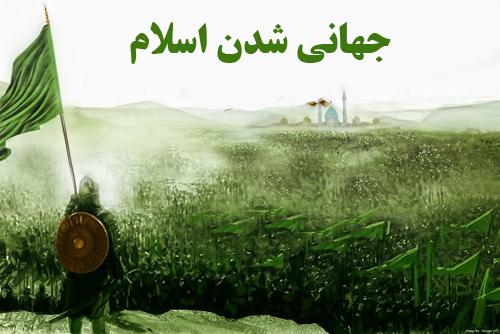 پاورپوینت جهانی شدن اسلام در ایران و امپراتوری روم شرقی