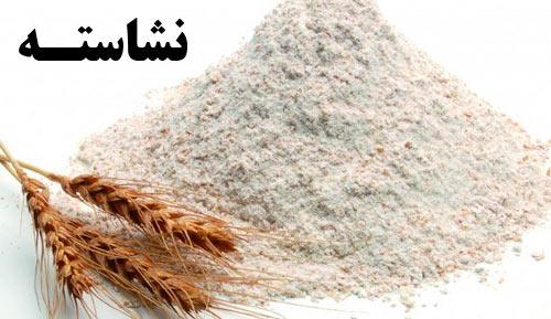 مقاله انگلیسی ترجمه شده به فارسی با عنوان نشاسته