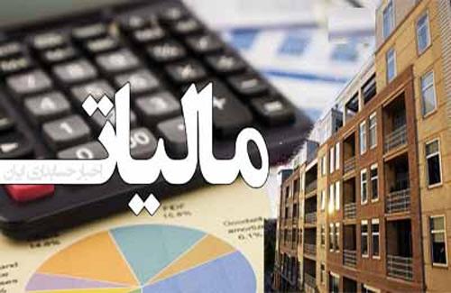 مقاله تحقیقاتی با موضوع مالیات و انواع آن در ایران