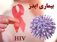 تحقیق با عنوان شناخت بیماری ایدز و ویروس hiv