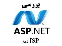 تحقیق با عنوان بررسی ASP.NET و JSP رشته نرم افزار کامپیوتر
