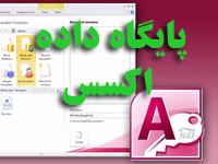 مقاله آشنایی و آموزش مقدماتی کار با پایگاه داده اکسس