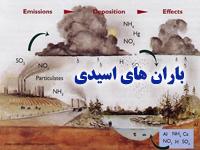 پاورپوینت باران های اسیدی و عوامل تشکیل و بررسی تاثیرات آنها