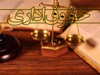 پاورپوینت آشنایی با حقوق اداری و انواع تخلفات اداری