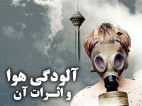 پاورپوینت با موضوع آلودگی هوا و اثرات مخرب آن بر انسان و محیط زیست