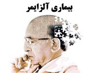 پاورپوینت بیماری آلزایمر و بررسی نشانه ها، راههای تشخیص و درمان