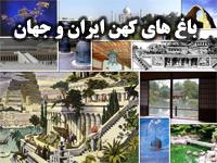 پاورپوینت بررسی معماری باغ های کهن ایران و جهان