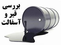 دانلود پاورپوینت بررسی قیر و آسفالت در مهندسی نفت