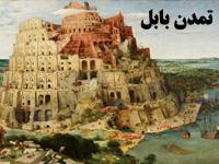 دانلود پاورپوینت با موضوع بررسی تمدن بابل