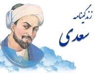 دانلود تحقیق آماده زندگینامه سعدی شیرازی