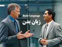 پاورپوینت با موضوع زبان بدن و معانی حرکات اعضای مختلف بدن