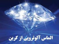 دانلود تحقیق به همراه پاورپوینت الماس آلوتروپی از کربن