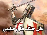 تحقیق و پاورپوینت آماده علل جنگ های صلیبی