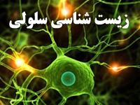 دانلود تحقیق با عنوان زیست شناسی سلولی