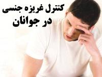 تحقیق کنترل غریزه جنسی در جوانان با توجه به تعالیم اسلام