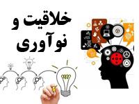 پاورپوینت با موضوع شناخت خلاقیت و نوآوری و روشهای افزایش آن